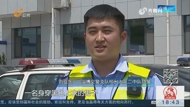 淄博:男子酒驾被查弃车逃跑 躲进村民家中厕所