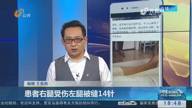 【新说法】患者右腿受伤左腿被缝14针