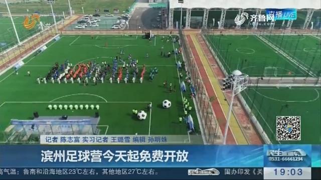 滨州足球营5月18日起免费开放