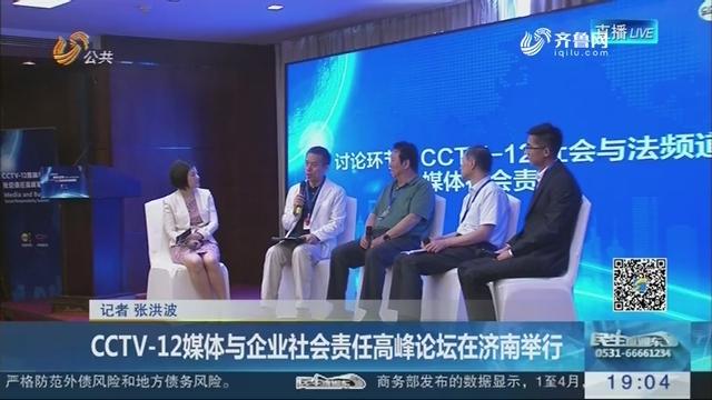 CCTV-12媒体与企业社会责任高峰论坛在济南举行