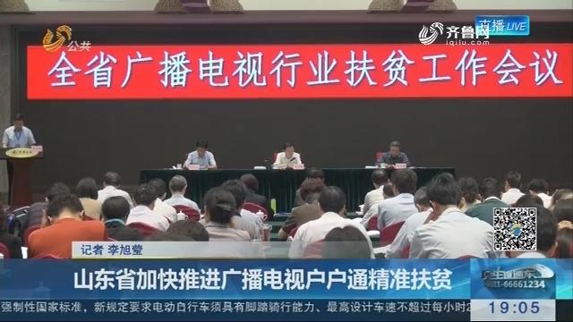 济南:山东省加快推进广播电视户户通精准扶贫