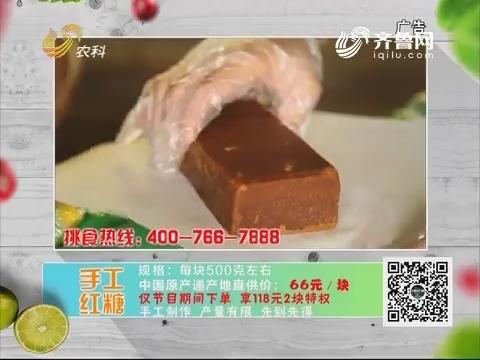 20180518《中国原产递》:手工红糖