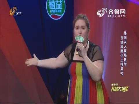 20180518《我是大明星》:帅气小伙歌声惊艳舞台 嘉仪秒变小迷妹