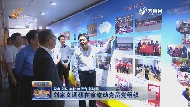 刘家义调研在京流动党员党组织