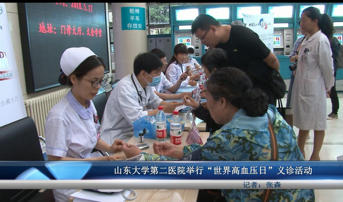 """山东大学第二医院举办""""世界高血压日""""义诊活动"""