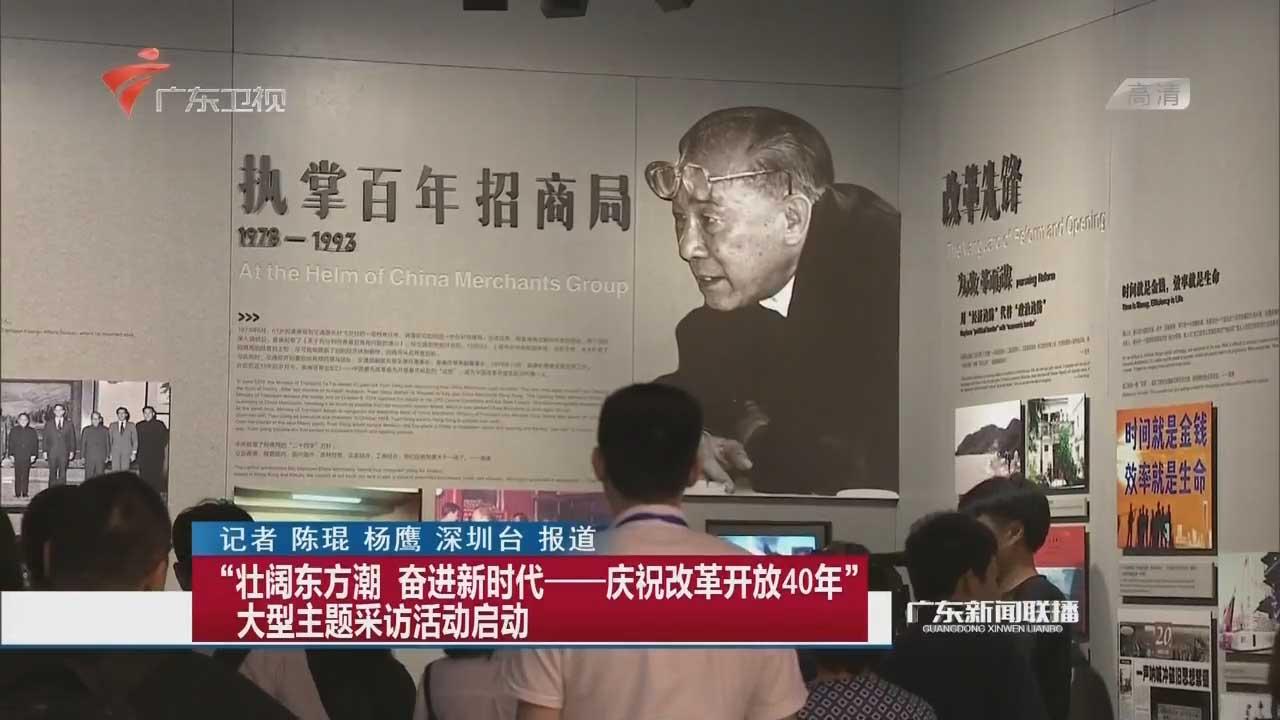 """[广东新闻联播]""""壮阔东方潮 奋进新时代——庆祝改革开放40年""""大型主题采访活动启动"""