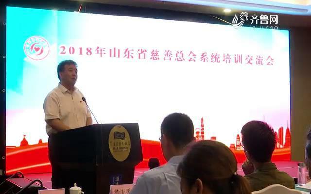 慈善真情:山东省慈善总会系统培训交流会在淄博召开