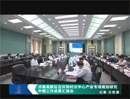济南高新区召开孙村次中心产业专项规划研究 中期工作成果汇报会