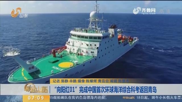 """【闪电新闻排行榜】""""向阳红01""""完成中国首次环球海洋综合科考返回青岛"""