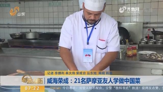 威海荣成:21名萨摩亚友人学做中国菜