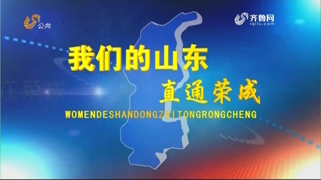 2018年05月19日《我们的龙都longdu66龙都娱乐》完整版