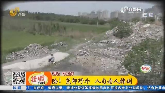 济南:险!荒郊野外 八旬老人摔倒