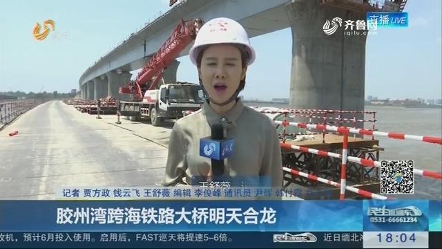 胶州湾跨海铁路大桥5月20日合龙