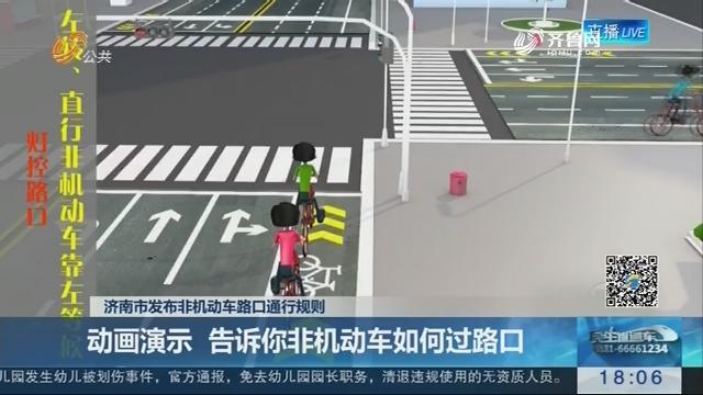 【济南市发布非机动车路口通行规则】动画演示 告诉你非机动车如何过路口