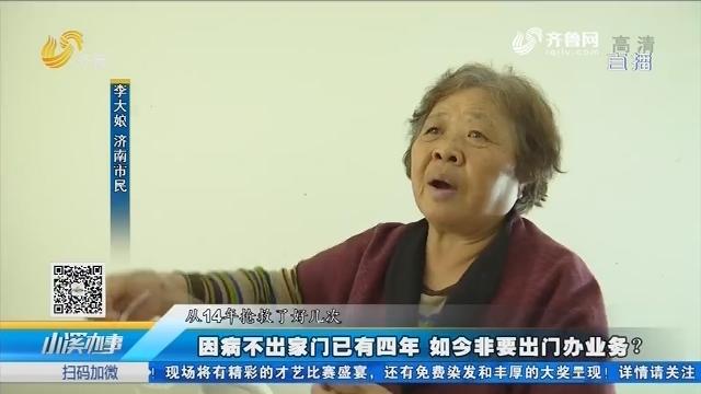 济南:因病不出家门已有四年 如今非要出门办业务?