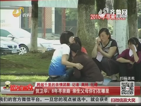 【跨越千里的亲情团聚】贺卫华:8年寻亲路 亲生父母你们在哪里