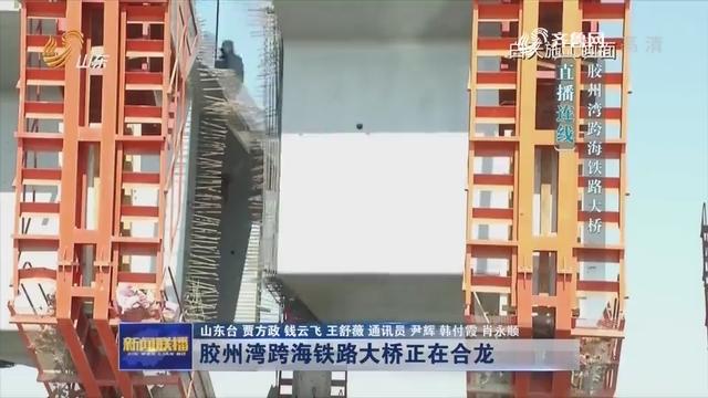 直播连线:胶州湾跨海铁路大桥正在合龙