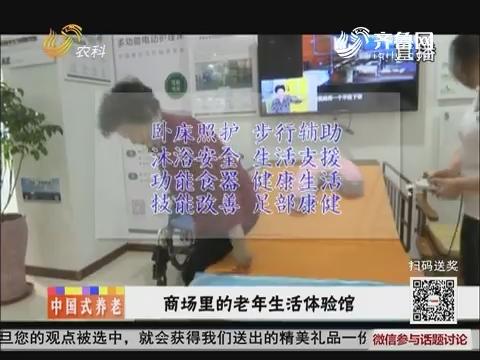 中国式养老:商场里的老年生活体验馆