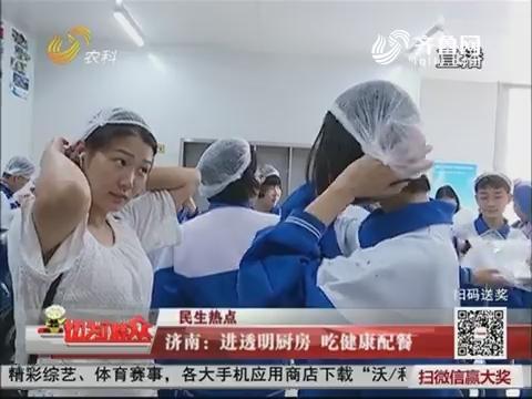 【民生热点】济南:进透明厨房 吃健康配餐