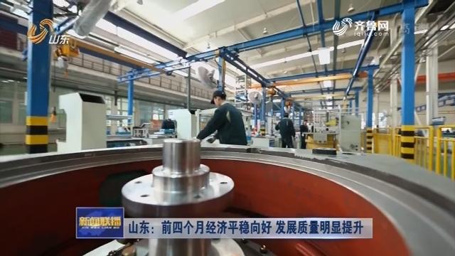 山东:前四个月经济平稳向好 发展质量明显提升
