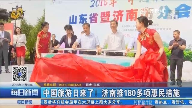 中国旅游日来了!济南推180多项惠民措施