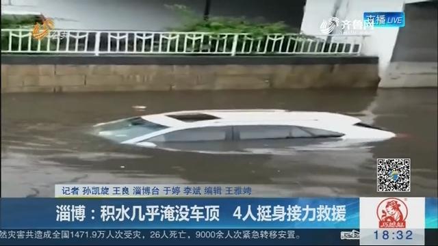 淄博:积水几乎淹没车顶 4人挺身接力救援