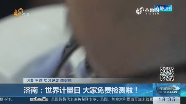 济南:世界计量日 大家免费检测啦!