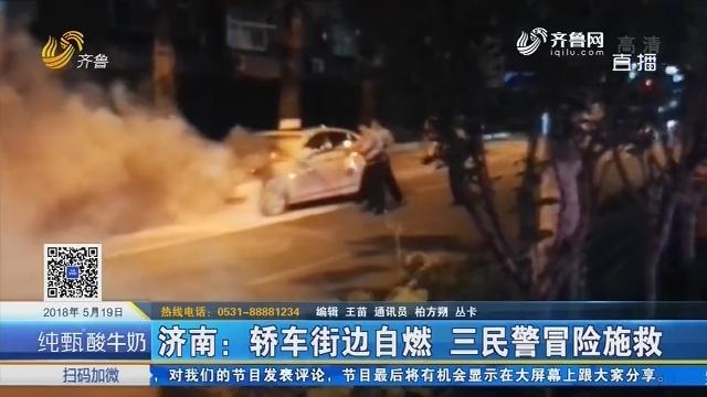 济南:轿车街边自燃 三民警冒险施救
