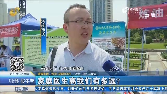 济南:家庭医生离我们有多远?