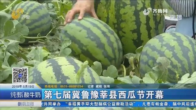 第七届冀鲁豫莘县西瓜节开幕