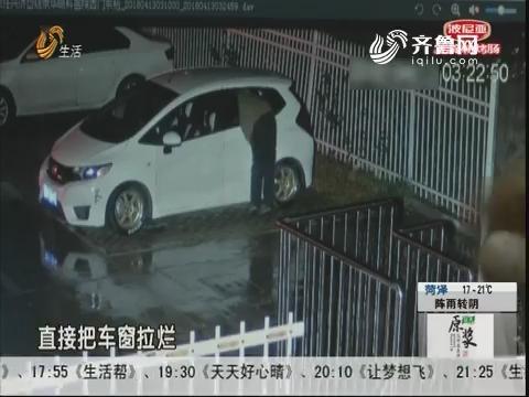济宁:凌晨作案 专砸车窗盗窃