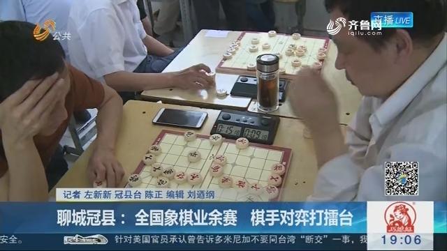 聊城冠县:全国象棋业余赛 棋手对弈打擂台