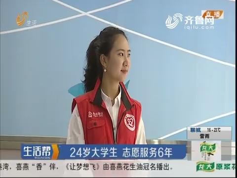 青岛:24岁大学生 志愿服务6年