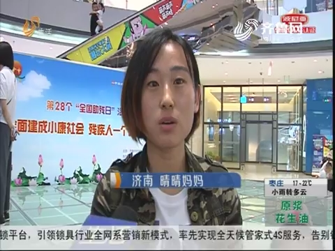 济南:女儿患代谢病 辞职陪伴四年