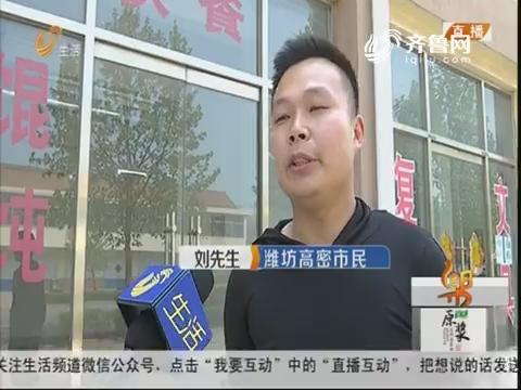 """潍坊:名下手机 """"靓号""""变空号?"""