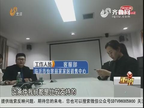 """【重磅】临沂:闹心 买的实木家具""""变了样"""""""