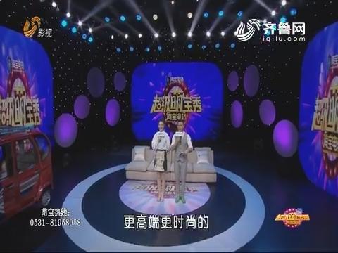 2018年05月19日《超级萌宝秀》完整版