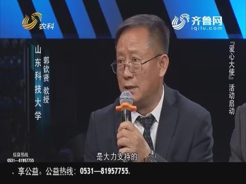 """20180519《公益山东》:""""爱心大使""""运动启动"""