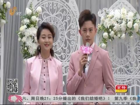 20180519《我们结婚吧》:鲁能洲际婚礼堂专场