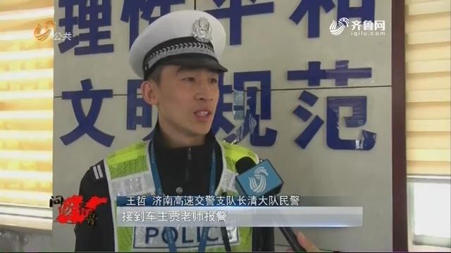 20180519《问安齐鲁》:高速路上飞铁钩 交警紧急查来源