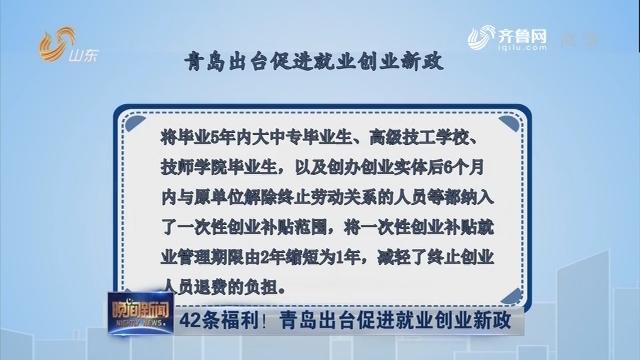 42条福利!青岛出台促进就业创业新政