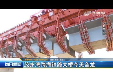 【4Gtb988】青岛:胶州湾跨海铁路大桥5月20日合龙