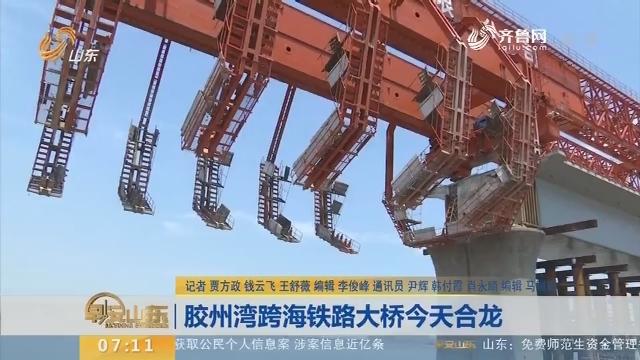 【闪电新闻排行榜】胶州湾跨海铁路大桥5月20日合龙