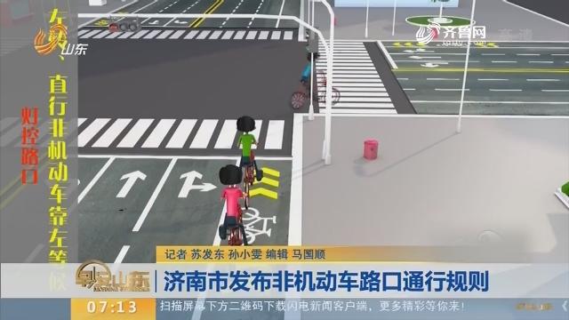 【闪电新闻排行榜】济南市发布非机动车路口通行规则