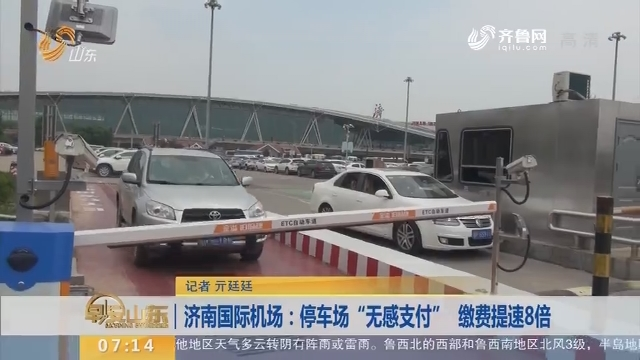 """【闪电新闻排行榜】济南国际机场:停车场""""无感支付"""""""