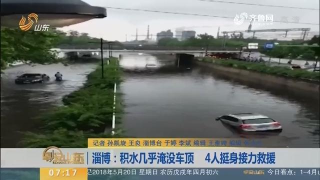 【闪电新闻排行榜】淄博:积水几乎淹没车顶 4人挺身接力救援