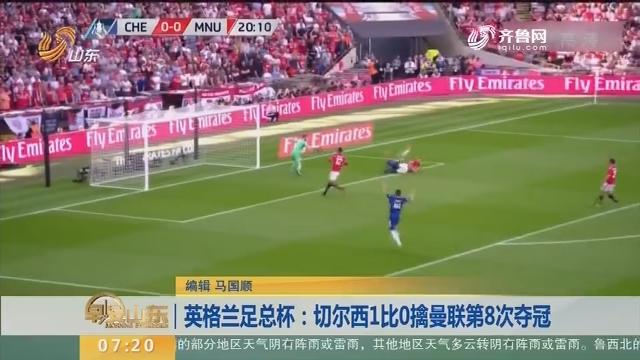 英格兰足总杯:切尔西1比0擒曼联第8次夺冠