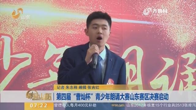 """第四届""""曹灿杯""""青少年朗诵大赛山东赛区决赛启动"""