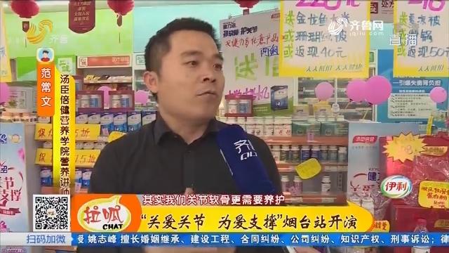 """""""关爱关节 为爱支撑""""烟台站开演"""