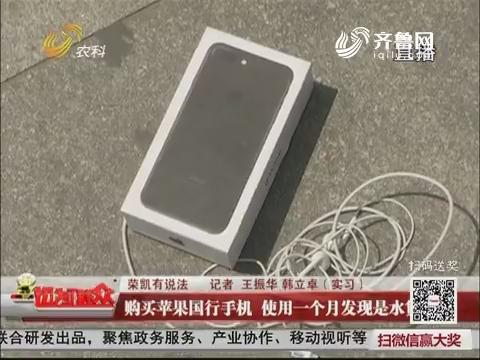 【荣凯有说法】济南:购买苹果国行手机 使用一个月发现是水货